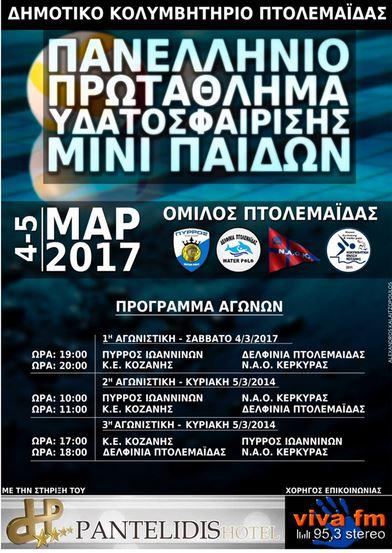 Ξεκινά, αύριο Σάββατο 4/3, στο δημοτικό κολυμβητήριο Πτολεμαΐδας, το Πανελλήνιο Πρωτάθλημα Υδατοσφαίρισης Μίνι Παίδων