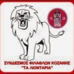 ΣΦ Κοζάνης «Τα λιοντάρια»: Μπάτε σκύλοι αλέστε το ΔΑΚ Κοζάνης κύριε πρόεδρε του ΟΑΠΝ!