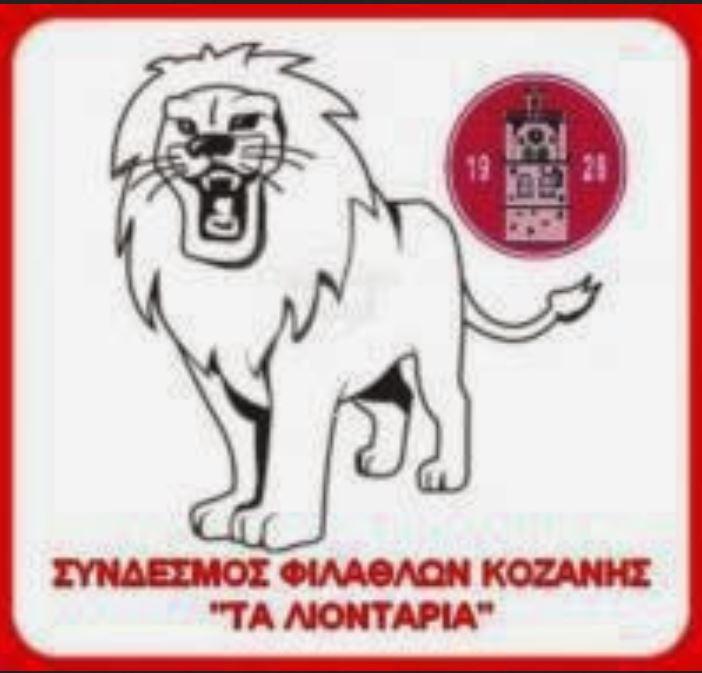 Σύνδεσμος φιλάθλων Κοζάνης «τα Λιοντάρια»: Όλα για το μεροκάματο!