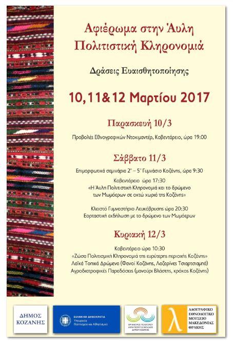 Δήμος Κοζάνης: Αφιέρωμα στην Άυλη Πολιτιστική Κληρονομιά Δράσεις Ευαισθητοποίησης, από 10 έως 12 Μαρτίου (Βίντεο)