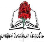 Κινητοποίηση  Αγωνιστικής Συσπείρωσης Εκπαιδευτικών Κοζάνης,  την Πέμπτη 17 Σεπτεμβρίου