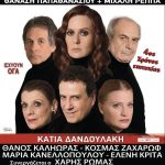 """""""Μάντεψε ποιος θα πεθάνει απόψε», τη Δευτέρα 13 Μαρτίου στο «Ολύμπιον» στην Κοζάνη"""
