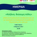 5ο Γυμνάσιο Κοζάνης: Ημερίδα ενημέρωσης και ευαισθητοποίησης για την προώθηση της Οικολογικής & Ανεμπόδιστης Μετακίνησης στην πόλη μας, την Δευτέρα 6 Μαρτίου