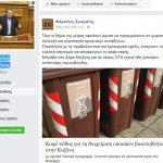 Το μπράβο του Αναπληρωτή Υπουργού Περιβάλλοντος και Ενέργειας για τον καφέ κάδο και τις πρωτοβουλίες του Δήμου Κοζάνης