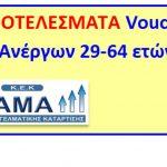 ΚΕΚ ΟΡΑΜΑ: Ανακοίνωση αποτελεσμάτων Voucher 29-64 ετών