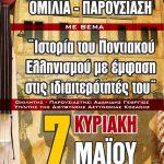 Ποντιακός Σύλλογος Πτολεμαΐδας: Oμιλία-παρουσίαση με θέμα « Ιστορία του Ποντιακού Ελληνισμού με έμφαση στις ιδιαιτερότητές του» την Κυριακή 7 Μαΐου