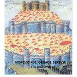 Μορφωτικός Όμιλος Σερβίων «Τα Κάστρα»: Εκδήλωση με τα Χορευτικά τμήματα των Ενηλίκων  «Ας αρχίσουν οι Χοροί», την Κυριακή 10 Νοεμβρίου