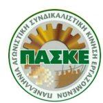 ΠΑΣΚΕ ΕΡΓΑΤΙΚΟΥ ΚΕΝΤΡΟΥ Ν.Κοζάνης: Όχι άλλα βάρη στις πλάτες των εργαζομένων-Απεργούμε την Τετάρτη 17/05