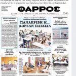 kozan.gr: Bαρύτατοι χαρακτηρισμοί, από την Ραχήλ Μακρή, με αφορμή την χθεσινή επίσκεψη του Γερμανού προξένου στην Κοζάνη