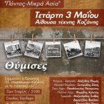 «Ποντίων Απάνθισμα», την Τετάρτη 3 Μαΐου, στην Αίθουσα Τέχνης του δήμου Κοζάνης