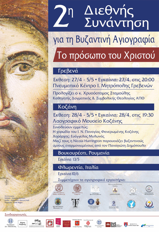 2η Διεθνής συνάντηση για τη Βυζαντινή Αγιογραφία, εγκαίνια της έκθεσης στην Κοζάνη, την Παρασκευή 28 Απριλίου