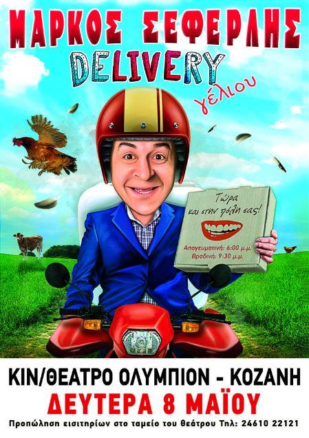 """Μάρκος Σεφερλής """"Delivery Γέλιου"""", τη  Δευτέρα 8 Μαΐου, στο κιν/θεατρου ΟΛΥΜΠΙΟΝ στην Κοζάνη"""