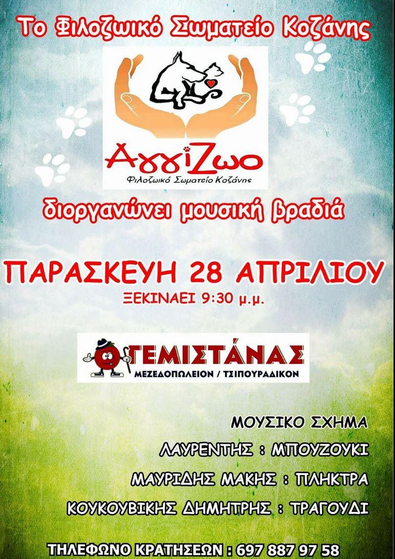 """Το Φιλοζωικό Σωματείο """"Αγγίζωο"""" διοργανώνει μουσική βραδιά την Παρασκευή 28 Απριλίου"""