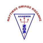 """Ναυτικός όμιλος Ν. Κοζάνης """"Ο Αλιάκμων"""": Προκήρυξη διασυλλογικών αγώνων  κωπηλασίας 2018, το Σάββατο 16 Ιουνίου"""