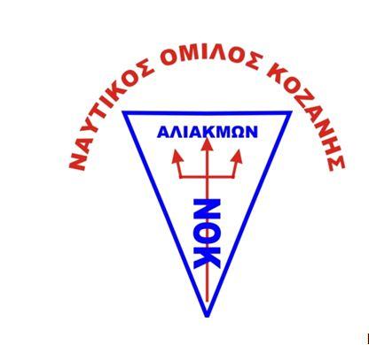 Μετάλλιο και μεγάλες διακρίσεις του τμήματος κωπηλασίας του Ν.Ο. Κοζάνης στο Πανελλήνιο Πρωτάθλημα