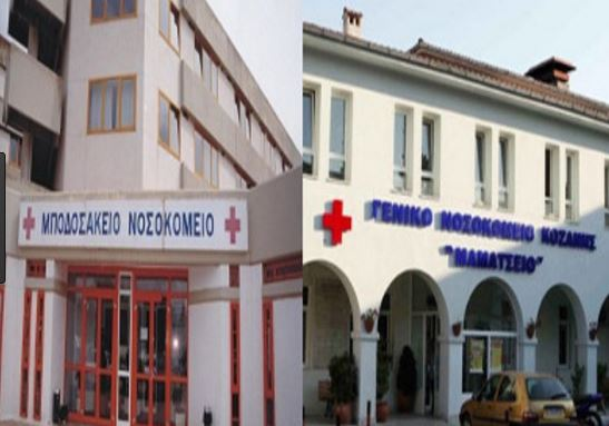 kozan.gr: Aυτές είναι οι εγκεκριμένες θέσεις ειδικευμένων ιατρών του Ε.Σ.Υ. για τα νοσοκομεία Κοζάνης & Πτολεμαίδας που θα προκηρυχθούν το χρονικό διάστημα από 23/09/2020 έως και 07/10/2020