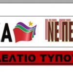 Ν.Ε. ΣΥΡΙΖΑ Κoζάνης: Αρκετά με την υποκρισία για την ΔΕΗ