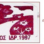 Συγκρότηση σε Σώμα του Συλλόγου Αγ. Αθανασίου για τη διετία 2020-2021 –  Πρόεδρος η Μανταλά Παναγιώτα