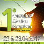 1ο Φεστιβάλ Αλιείας Κυπρίνου Λίμνης Πολυφύτου 22 & 23 Απριλίου