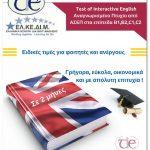 ΕΛΚΕΔΙΜ Κοζάνης: Αναγνωρισμένο Πτυχίο ΑΓΓΛΙΚΩΝΤΙΕ (επιπέδου LOWER / PROFICIENCY)
