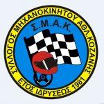 Κοπή  Πρωτοχρονιάτικης πίτας, του Συλλόγου Μηχανοκίνητου Αθλητισμού Κοζάνης, την Κυριακή 4 Φεβρουαρίου