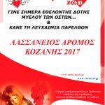 Σύλλογος Αιμοδοτών Κοζάνης ¨Γέφυρα Ζωής¨: Δείγμα σάλιου για εγγραφή δωρητών Μυελού των Οστών