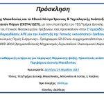Κοζάνη: Ημερίδα με θέμα: «Χρήση γεωθερμικής ενέργειας για παραγωγή θέρμανσης-ψύξης. Προοπτικές ανάπτυξης της γεωθερμίας στην Περιφέρεια Δυτικής Μακεδονίας», τη Δευτέρα 24 Απριλίου