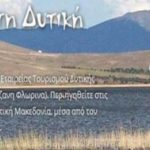 kozan.gr: Το αναλυτικό Σχέδιο Τουριστικής Προβολής της Περιφέρειας Δυτικής Μακεδονίας για το έτος 2017