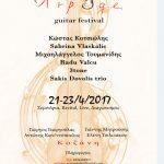 Κοζάνη: Πρόγραμμα Συναυλιών Arpege Guitar Festival 2017, 21-23 Απριλίου