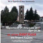 Ετήσιος χορός του Πολιτιστικού & Mορφωτικού Συλλόγου Λιβαδεριωτών Κοζάνης, την Παρασκευή 21 Απριλίου