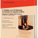 Κοζάνη: Παρουσιάσεις βιβλίων από το περιοδικό «Παρέμβαση», 21 και 23 Απριλίου