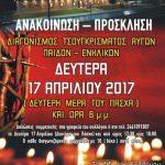 Διαγωνισμός τσουγκρίσματος αβγών παίδων – ενηλίκων, την Δευτέρα 17 Απριλίου, στα Αλωνάκια Κοζάνης