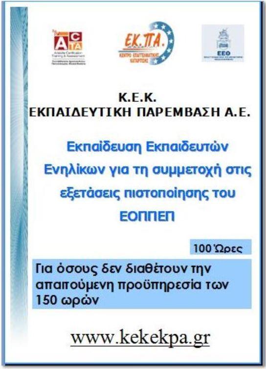 ΚΕΚ Εκπαιδευτική Παρέμβαση: Σεμινάριο για συμμετοχή  σε Εξετάσεις Πιστοποίησης Εκπαιδευτικής Επάρκειας Εκπαιδευτών Ενηλίκων