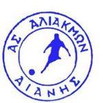 """Eπιστολή στο kozan.gr από τους ποδοσφαιριστές του Α.Σ Αλιάκμων Αιανής για τον προπονητή του Μακεδονικού Κοζάνης: """"Ήρθε στον αγώνα με μοναδικό σκοπό να προκαλέσει και να δυναμιτίσει το κλίμα, καθώς απευθυνόταν συνεχώς υποτιμητικά στους ποδοσφαιριστές και τον προπονητή μας"""""""