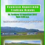Η επίσημη πρόσκληση κι η αφίσα για τα εγκαίνια του δημοτικού σταδίου Αιανής