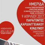 Hμερίδα από τον Ιατρικό Σύλλογο Κοζάνης – Σύλλογο Γενικών Οικογενειακών Ιατρών Δυτικής Μακεδονίας την Κυριακή 9 Απριλίου