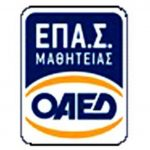 Οι ειδικότητες που θα λειτουργήσουν, κατά το σχολικό έτος 2020-21, στην ΕΠΑΣ Μαθητείας του ΟΑΕΔ Κοζάνης