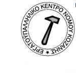 Το Εργατικό Κέντρο Ν. Κοζάνης σχετικά με τη χορήγηση άδειας του τρέχοντος έτους 2020