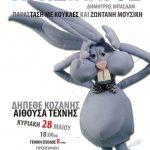 """""""Ο Αγησίλαος"""" έρχεται στην Αίθουσα Τέχνης του δήμου Κοζάνης την Κυριακή 28 Μαΐου"""