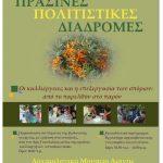 Εφορεία Αρχαιοτήτων Κοζάνης: Πράσινες Πολιτιστικές Διαδρομές 2017, την Παρασκευή 26 Μαΐου