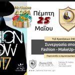 Fashion Show 2017 στο ΙΕΚ Volteros στην Κοζάνη την Πέμπτη 25 Μαΐου