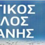 Το νέο Δ.Σ. του Ναυτικού Ομίλου Κοζάνης «Ο Αλιάκμων» – Πρόεδρος η Μέντζιου Αναστασία