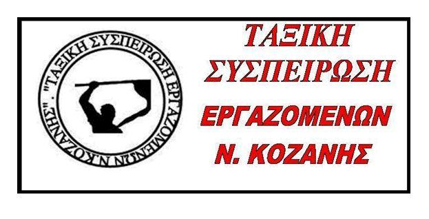 Aνταπάντηση  της «Ταξικής Συσπείρωσης» Εργαζομένων Ν.Κοζάνης, στους εκπροσώπους των παρατάξεων  του Δ/Σ  του ΙΝΕΚΑ – «Λαϊκισμό και εντυπωσιοθηρία» βαφτίζει το ΠΑΜΕ την απαίτηση  για διαφάνεια στα οικονομικά του Εργατικού Κέντρου Κοζάνης