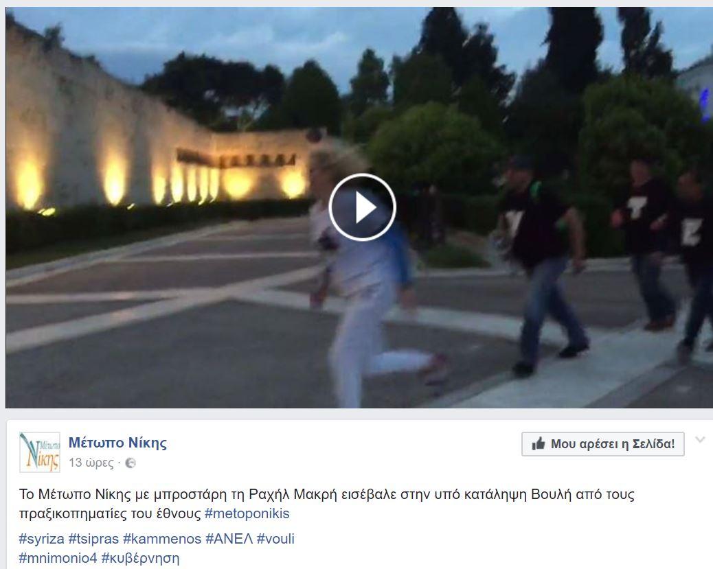 """Επιχείρησε να μπει στη Βουλή η Ραχήλ Μακρή και το """"Μέτωπο Νίκης"""" (Βίντεο)"""