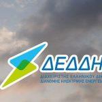 ΔΕΔΔΗΕ Α.Ε./Περιοχή Κοζάνης: Διακοπή ηλεκτρικού ρεύματος σε περιοχές των Δήμων Σερβίων και Βελβεντού, την Πέμπτη 9 Ιουλίου