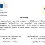 Παρουσίαση των προγραμμάτων των Teachers4Europe 2017 στο 1° Δημοτικό Σχολείο Πτολεμαΐδας, την Πέμπτη 18 Μαΐου
