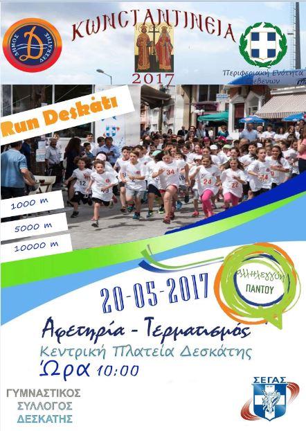 Δεσκάτη: Εκδηλώσεις εορτασμού Αγίων Κωνσταντίνου & Ελένης, 20 & 21 Μαΐου