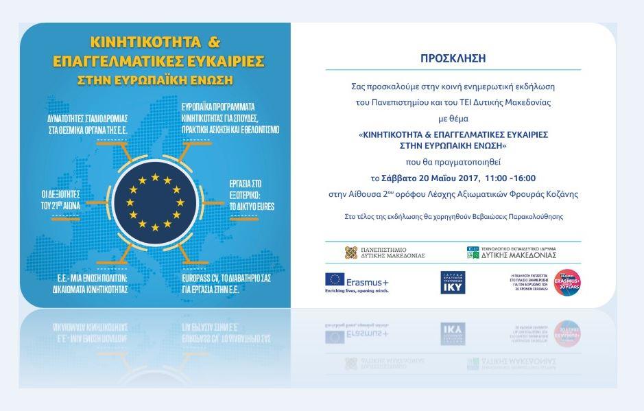 """Κοινή εκδήλωση ΤΕΙ και Πανεπιστημίου Δυτικής Μακεδονίας: """"Κινητικότητα & Επαγγελματικές Ευκαιρίες στην Ε.Ε."""", το Σάββατο 20 Μαΐου"""