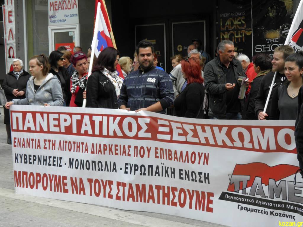 kozan.gr: Η απεργιακή συγκέντρωση του Π.Α.ΜΕ. στην Κοζάνη (Φωτογραφίες-Βίντεο)