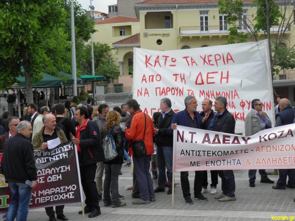 kozan.gr: Η απεργιακή συγκέντρωση του Εργατικού Κέντρου Κοζάνης, στην κεντρική πλατεία Κοζάνης (Φωτογραφίες-Βίντεο)